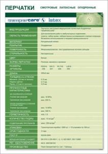 Медицинские перчатки описание