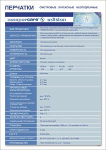 Перчатки медицинские смотровые с синтетическим покрытием SEMPERCARE EDITION
