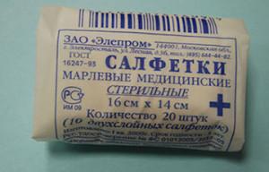 Салфетки марлевые стерильные