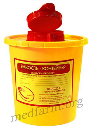 Емкость - контейнер для сбора острого инструментария